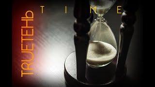 Смотреть клип Trueтень - Время