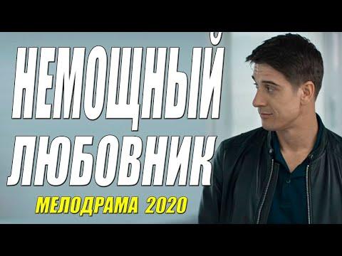 Красивый фильм про любовь [[ НЕМОЩНЫЙ ЛЮБОВНИК 2020 ]] Русские мелодрамы 2020 новинки HD