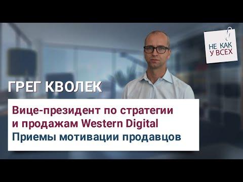 Приемы мотивации продавцов   Грег Кволек