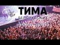 Тима Белорусских Мокрые кроссы Нижний Новгород 16 02 2019г mp3