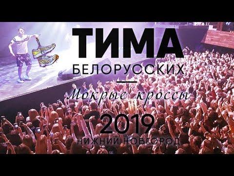 Тима Белорусских — Мокрые кроссы | Нижний Новгород 16.02.2019г