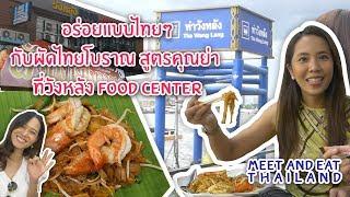 Meet and Eat Thailand [ ผัดไทยโบราณ สูตรคุณย่า ]