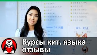 Курсы китайского языка в Алматы - отзыв Даны(, 2014-11-24T05:50:56.000Z)
