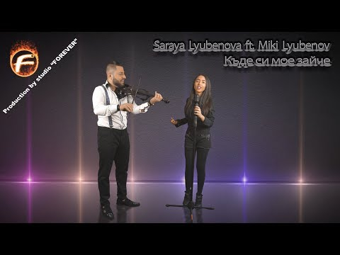 Saraya Lyubenova ft. Miki Lyubenov - Къде си мое зайче