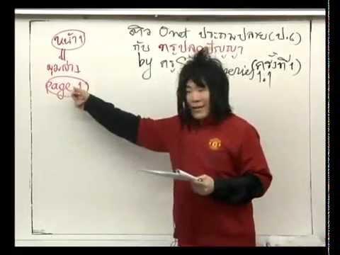ติวคณิต O-NET ป.6 - ครู Sup'k ตอนที่ 1