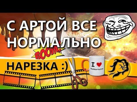 С АРТОЙ БОЛЕЕ