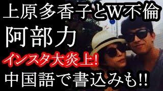 SPEEDのメンバーで女優の上原多香子さん(34)さんと、W不倫が報じられ...