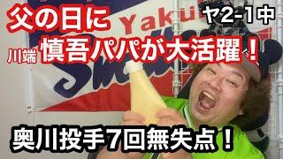 【ヤクルト】川端慎吾が大活躍!代打決勝弾!奥川3勝目!