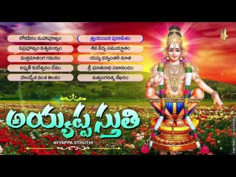 loka-veeram-mahapoojyam- -sri-ayyappa-stuthi- -sri-ayyappa-swamy-hit-songs- -ayyappa-songs