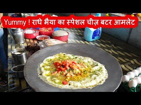 Yummy Radhe Bhaiyaji Omelette Cheese Butter Special Egg