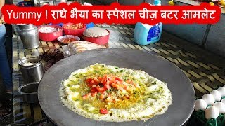 Yummy ! Radhe Bhaiyaji Omelette - Cheese & Butter Special | Egg Recipes Surat | Indian Street Food