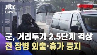 군, 거리두기 2.5단계…장병 휴가·외출 12월 7일까지 중지 / JTBC 뉴스ON