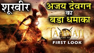 Ajay Devgn के Taanaji Movie का पोस्टर हुआ रिलीज