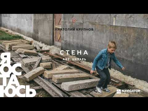 Клип Анатолий Крупнов - Аве Цезарь