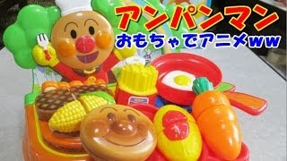 anpanman toys cartoon アンパンマン おもちゃでアニメww 森のキッチンセット thumbnail