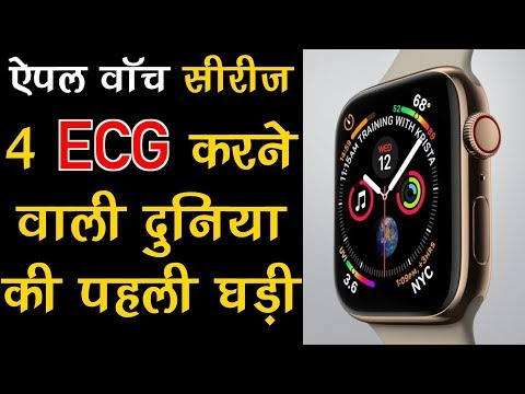 Apple introduce new Watch Series 4 with ECG, EKG AND HEART MONITORING CAPABILITIES