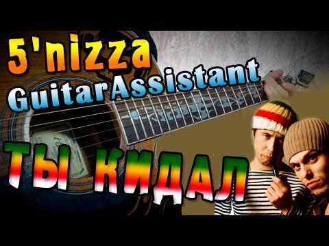 Песня 'nizza - Ты все в mp3 256kbps