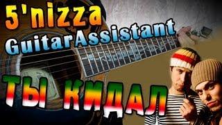 5'nizza - Ты кидал (Урок под гитару)