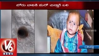 Borewell Accident | Shiva, 4 Years old boy died in Hospital | Nalgonda - V6 News
