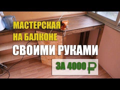 Моя мастерская на балконе. - видео на канале сергей без - ib.