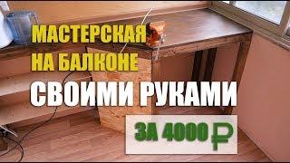 видео обустройство балкона