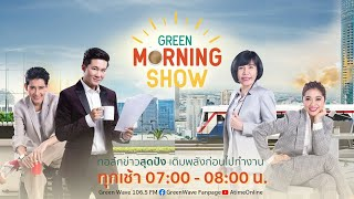 GREEN MORNING SHOW ( 13 เม.ย. 2564 )