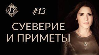 НЕ ТРИНАДЦАТЫЙ ВЫПУСК СУЕВЕРИЕ И ПРИМЕТЫ Кофе с Адой Кондэ 13