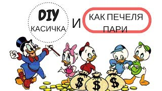 ПЕЧЕЛЯ ЛИ ПАРИ?/Ерика Думбова/DIY Light Money Bank/Erika Doumbova