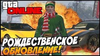 GTA 5 Online (PC) #18 РОЖДЕСТВЕНСКОЕ ОБНОВЛЕНИЕ! (Зима)