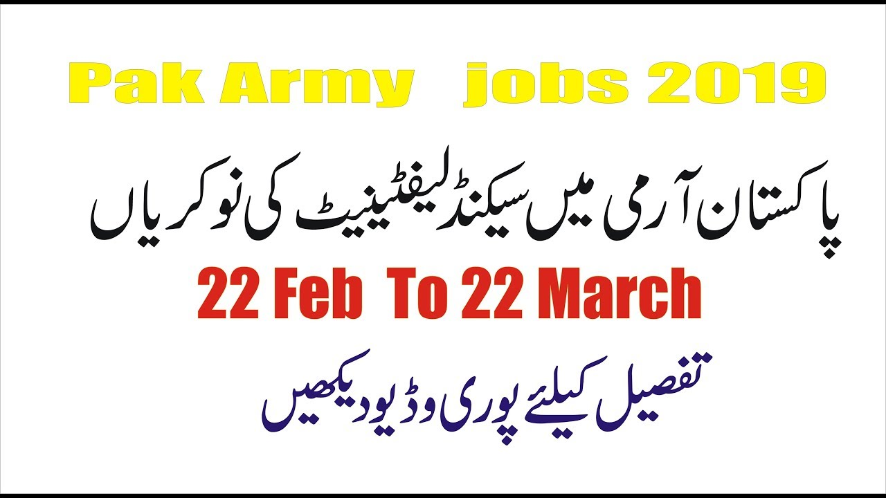 Pakistan army jobs 2019 for second leftenent online regestration