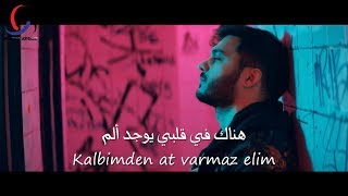 أغنية تركية جديدة - إلياس يالتشينتاش - المطر مترجمة للعربية İlyas Yalçıntaş - Yağmur Resimi