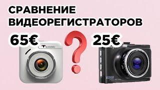 ОБЗОР И СРАВНЕНИЕ ДВУХ КИТАЙСКИХ ВИДЕОРЕГИСТРАТОРОВ ОТ 25€ ДО 65€
