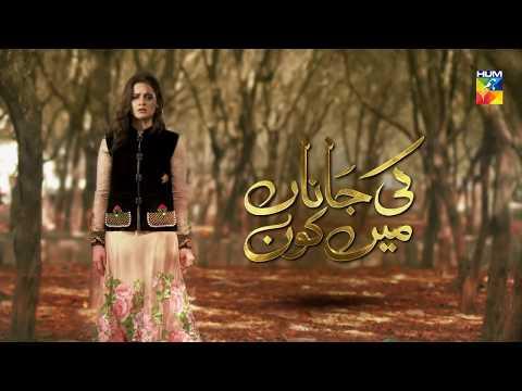 Ki Jaana Mein Kaun | OST | HUM TV | Drama