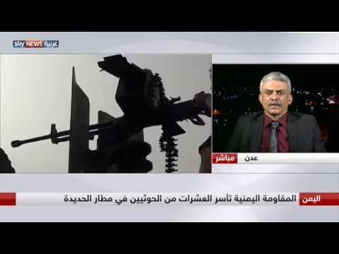المقاومة اليمنية تطهر مطار الحديدة من ألغام الحوثي  - نشر قبل 2 ساعة