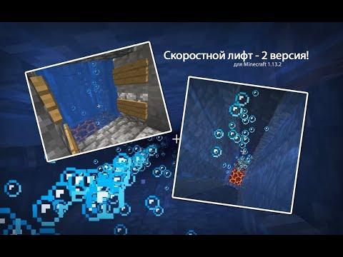 Скоростной лифт 2 - Майнкрафт 1.15, 1.14 и 1.13.2
