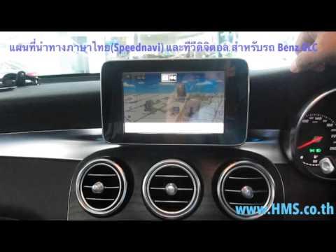แผนที่นำทางภาษาไทย และทีวีดิจิตอล ของ Benz GLC