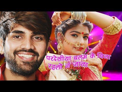 2018 Hit Bhojpuri Song || परदेसिया बलम के बिना रहलो न जाला || Pardesiya Balam || Jitender Anshu