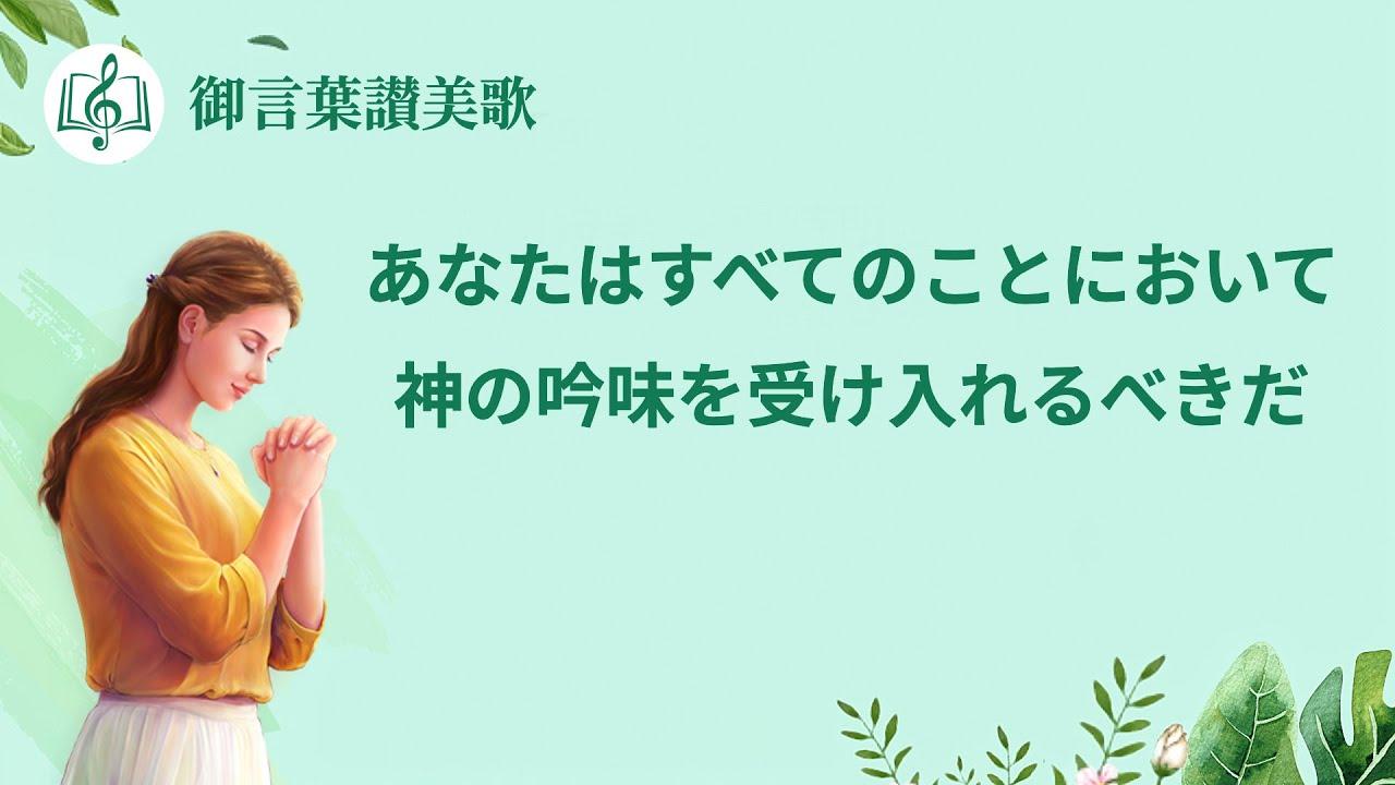 Japanese Christian Song「あなたはすべてのことにおいて神の吟味を受け入れるべきだ」 (Lyrics)