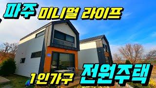 [파주전원주택][미니전원주택][1인가구전원주택][원룸전…