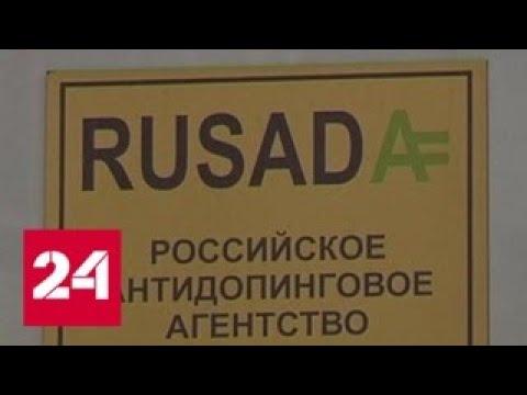 Хищение в РУСАДА: возбуждено дело - Россия 24