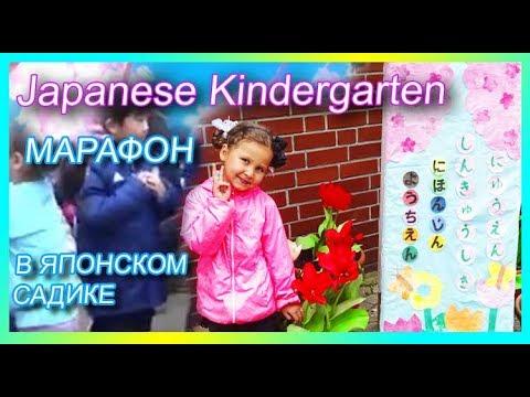 Японский детский сад, マラソン, Marathon,  日本人幼稚園, Марафон, Japanese Kindergarten