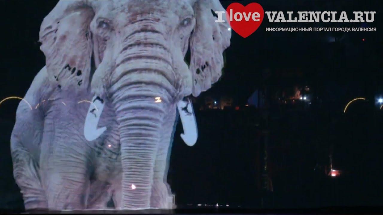 В Валенсию прибывает цирк с голографическими животными в 3D. ???? Мероприятия в городе Валенсия.