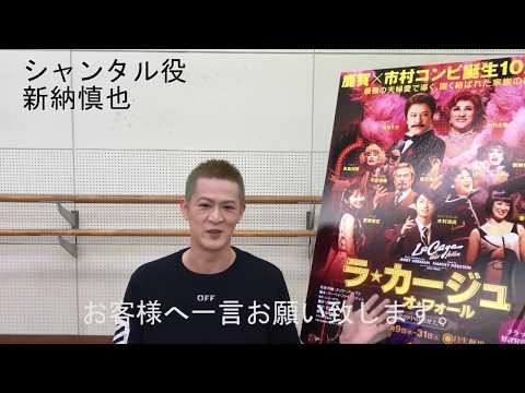 """日本版""""ラ・カージュ""""史上最高のゴールデンコンビ、10年の熟成を経たヴィンテージ公演をご堪能あれ! ミュージカル『ラ・カージュ・オ・フ..."""