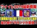 #491【ウイイレアプリ2018】ウイイレ2019最新情報!【能力値徹底比較】フランス代表11選手!総合値87のカンテが最強!