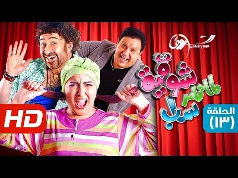 لما تامر ساب شوقية - الحلقة الثالثة عشر (خبطتين على الراس) | Lma Tammer sab Shawqya