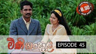 Minigandela Sirasa TV 10th August 2018 Ep 45 [HD] Thumbnail