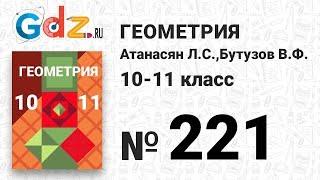 № 221 - Геометрия 10-11 класс Атанасян