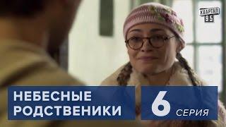 """Сериал """" Небесные родственники """"  6 серия (2011) Комедия мелодрама в 8-ми сериях"""