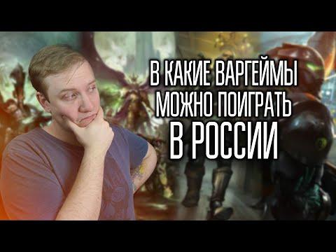 В какие варгеймы можно поиграть в России помимо WARHAMMER,а