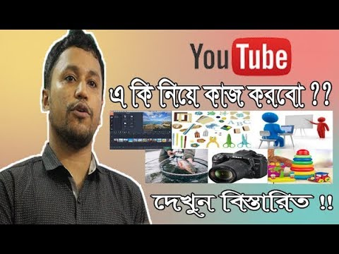 YouTube Niche Ideas Bangla | Niche Ideas For Slide/Camera/ Tutorial Video|  YouTube Niche Ideas 2018
